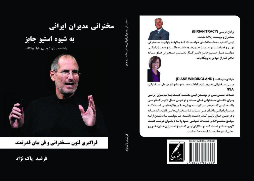 سخنرانی مدیران ایرانی به شیوه استیو جابز