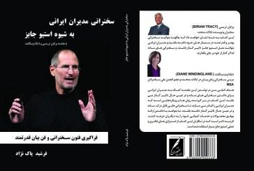 سخنرانی مدیران ایرانی به شیوه استیو جابز- فنون سخنوری