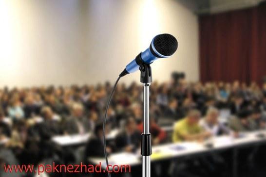 سخنرانی مدیران موفق- اصول سخنرانی و فن بیان