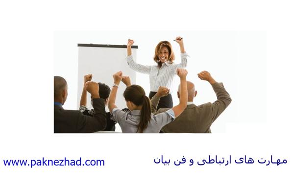 مهارت سخنرانی