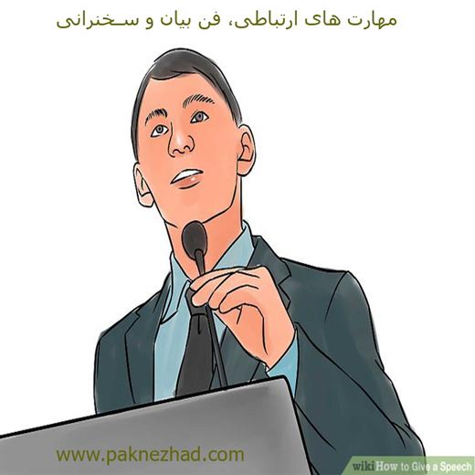 سخنرانی چیست؟