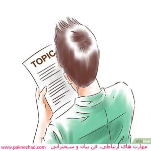 متن شروع سخنرانی رسمی-آموزش سخنرانی