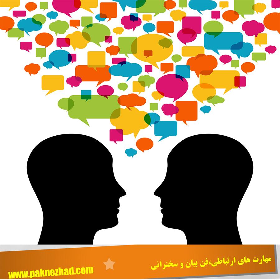 چگونه صحبت کنیم تا جذاب شویم
