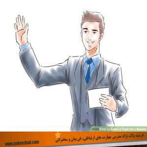 متن مقدمه سخنرانی