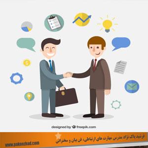 مهارت حرف زدن در فروش-چطور فن بیان قوی داشته باشیم
