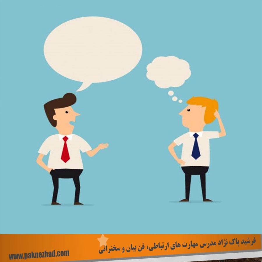 چطور فن بیان داشته باشیم-آموزش سخنرانی و فن بیان