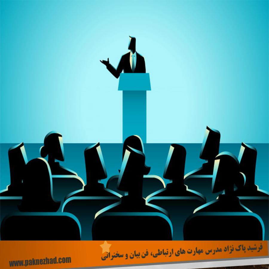 نمونه متن سخنرانی در جلسات