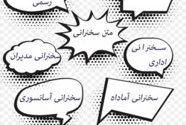 متن سخنرانی عالی در همایش-متن سخنرانی-آموزش سخنرانی